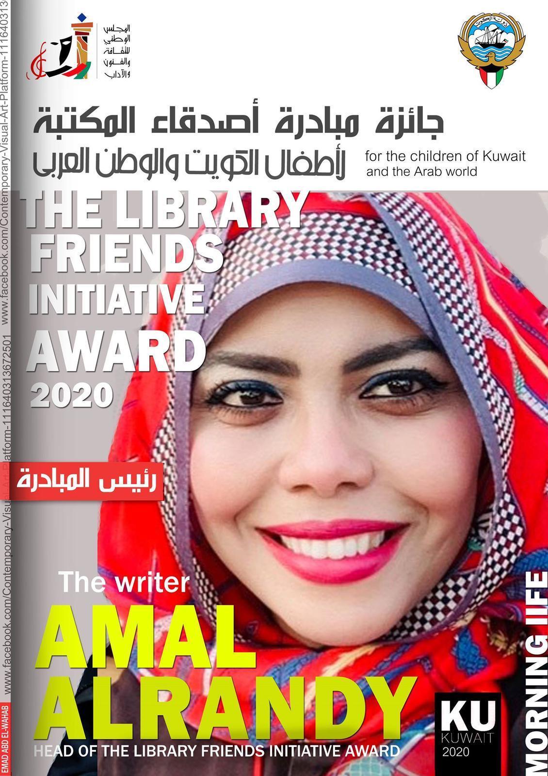 الكاتبة الكويتية امل الرندي