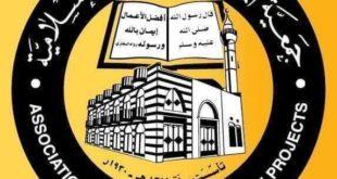 جمعية المشاريع الخيرية الاسلامية