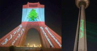 من طهران سلام لبيروت
