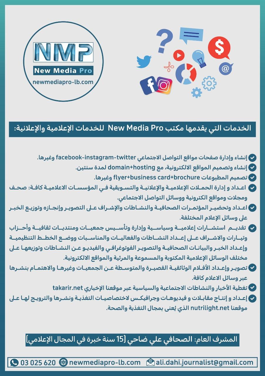 New Media Pro للخدمات الاعلامية والاعلانية