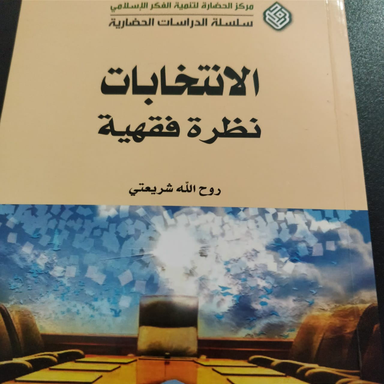 """كتاب جديد مركز الحضارة :""""الانتخابات : نظرة فقهية"""""""