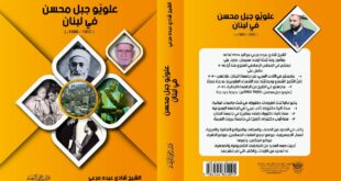 """كتاب """"علويو جبل محسن في لبنان"""" (1900-1980)"""